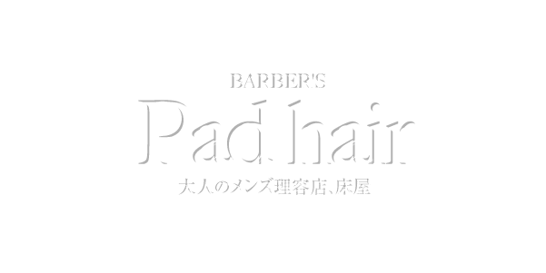 BARBERS Pad hair パッドヘアー|大森 大人のメンズ理容室 床屋